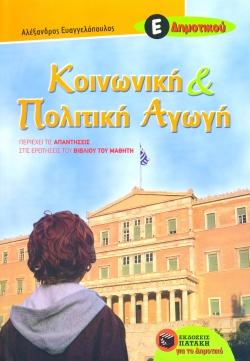 e-bookshop.gr - Κοινωνική και Πολιτική Αγωγή Ε΄ Δημοτικού 504724cf132