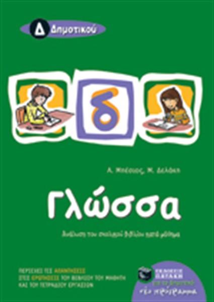 e-bookshop.gr - Γλώσσα Δ΄ Δημοτικού 2e00fa75f9a