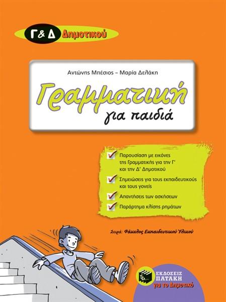 e-bookshop.gr - Γραμματική για παιδιά Γ΄ και Δ΄ Δημοτικού a9c4a141839