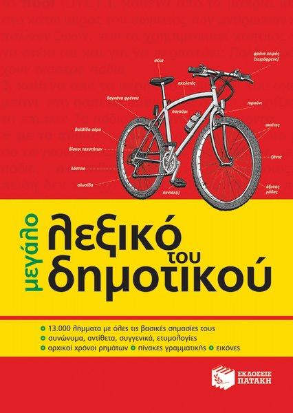 e-bookshop.gr - Το μεγάλο λεξικό του Δημοτικού 5767deedc69