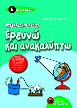 e-bookshop.gr - Φυσικά Δημοτικού - Ερευνώ και ανακαλύπτω Ε΄ Δημοτικού 8f356519b9d