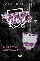 Monster High 3